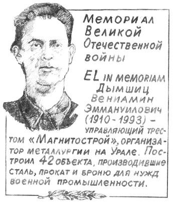 В.Э. Дымшиц