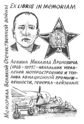 М.А. Левин