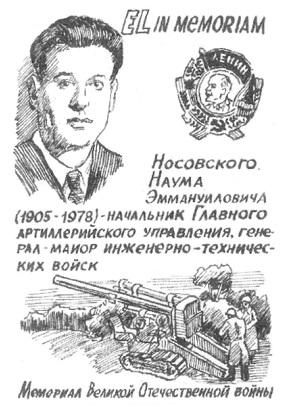 Н.А. Носоновский