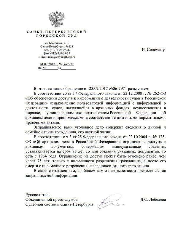 Илья Слосман: Убийcтво Нейланда