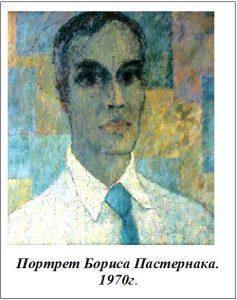 Портрет Бориса Пастернака. 1970г.