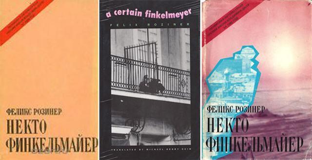 обложки трёх изданий