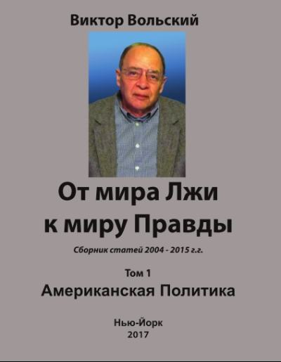 Семён Резник: К выходу в свет трёхтомника Виктора Вольского