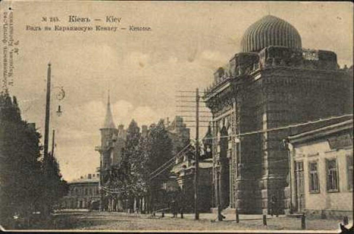 Караимская синагога, начало ХХ века