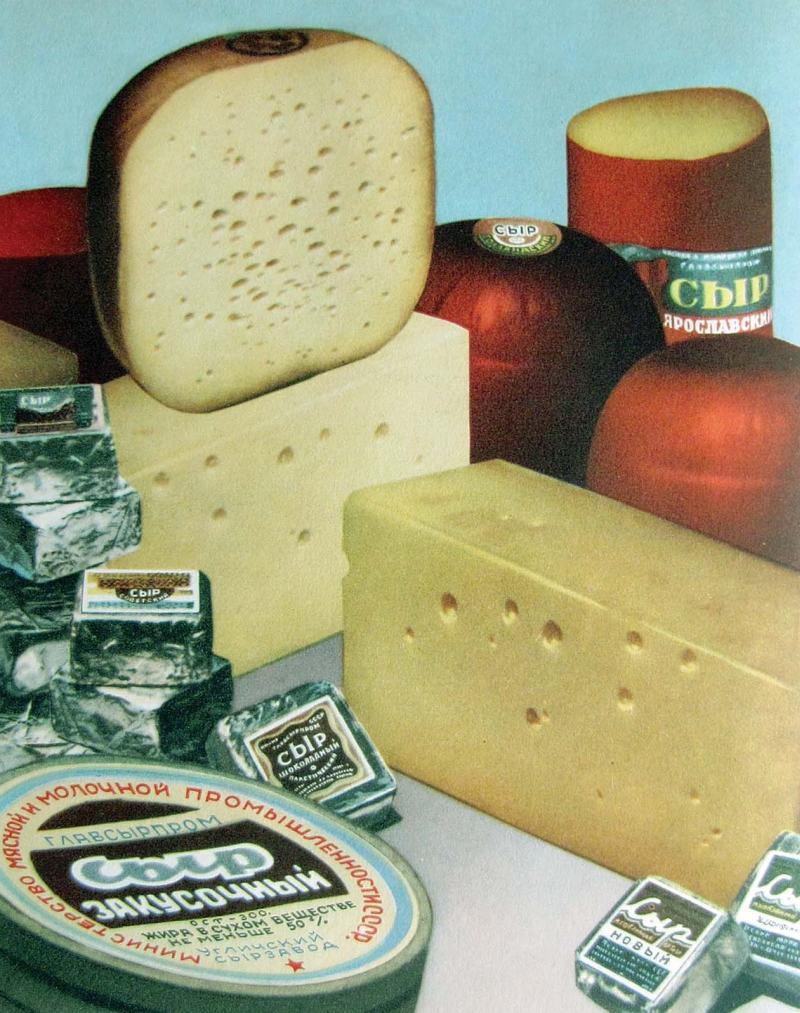 Сыры. Из «Книги о вкусной и здоровой пище», 1952