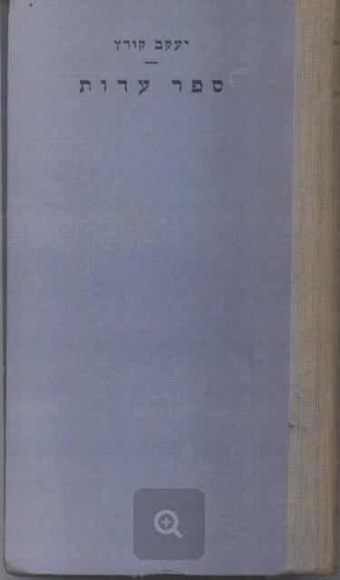 Книга свидетельских показаний