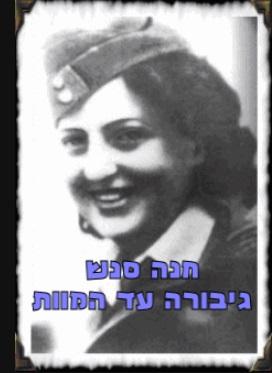 Хана Сенеш, 17.07.1921, Будапешт — 7.11.1944, Будапешт