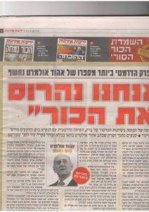 «Мы уничтожим реактор». Отрывок из мемуаров Эхуда Ольмерта «От первого лица»