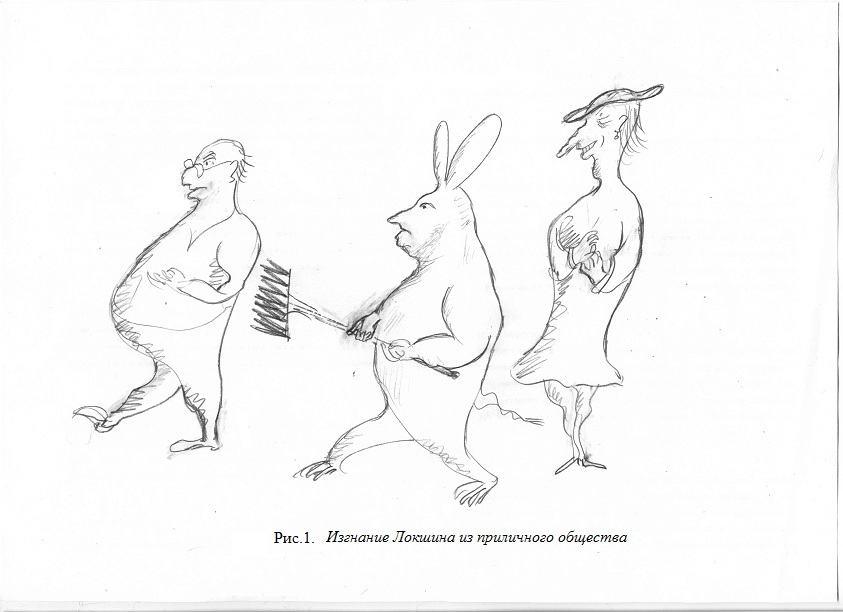 Александр А. Локшин: Комиксы II