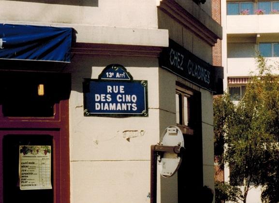 Улица 5-ти Диамантов в Париже