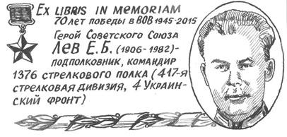 Е. Б. Лев