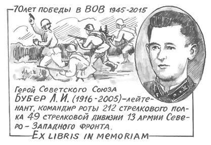 Леонид Бубер