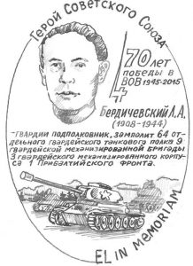 Бердичевский
