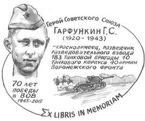Гарфункин