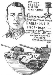 Прованов