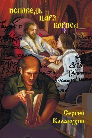 Обложка книги Калабухина