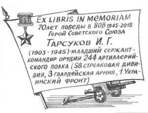 Тарсуков