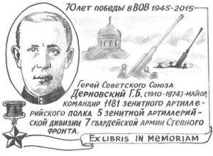 Дерновский