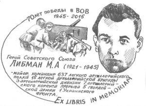Либман