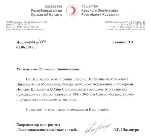 Валентин Лившиц: Мой Бессмертный Полк