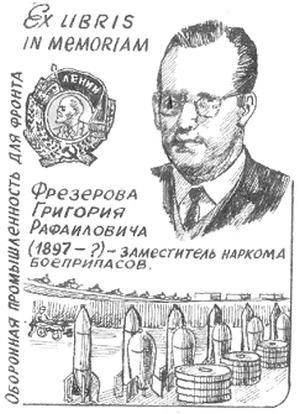 Фрезеров