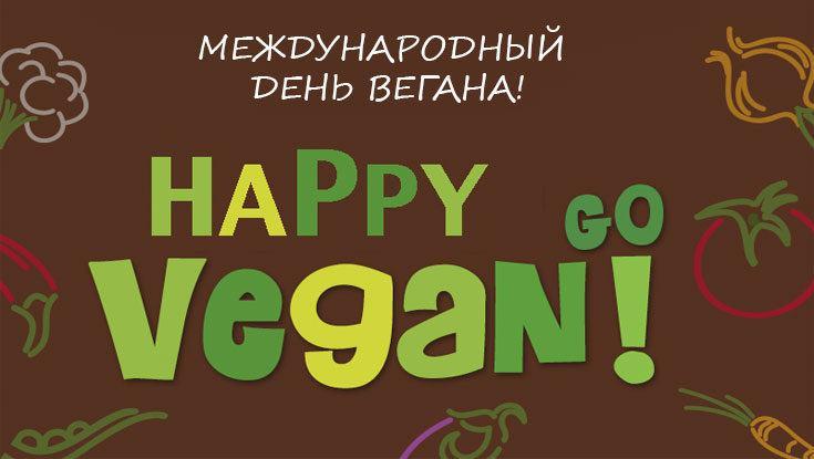 Лев Мадорский: Первого ноября — Международный День Вегана
