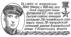 Цитовский