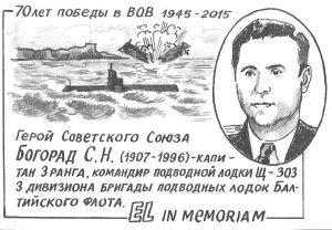 С. Богорад