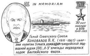 В. Коновалов