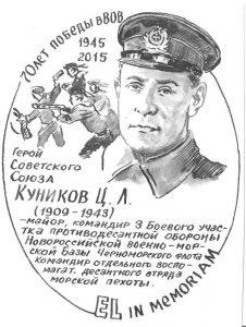 Ц. Куников