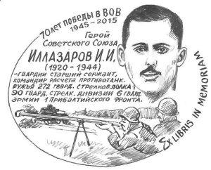 Иллазаров