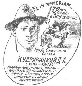 Кудрявицкий