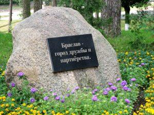 В парке Браслава на месте бывшего еврейского кладбища на ул. Советская и Ленина. 9 августа 2016 г. Фото Л. Смиловицкого