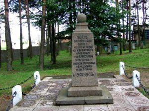 В память жертв Холокоста