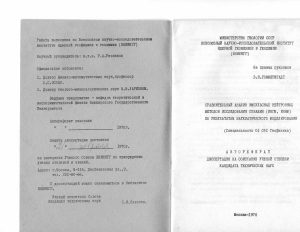 Автореферат диссертации, титульный лист