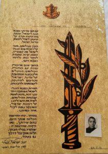 Похвальная грамота по окончании военной службы в Израиле,