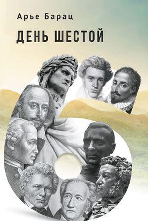Арье Барац: Исторический роман