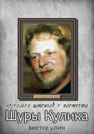 Виктор Улин: Несколько штрихов к портрету Шуры Кулика