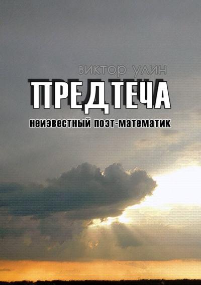 Виктор Улин: Предтеча. Неизвестный поэт-математик