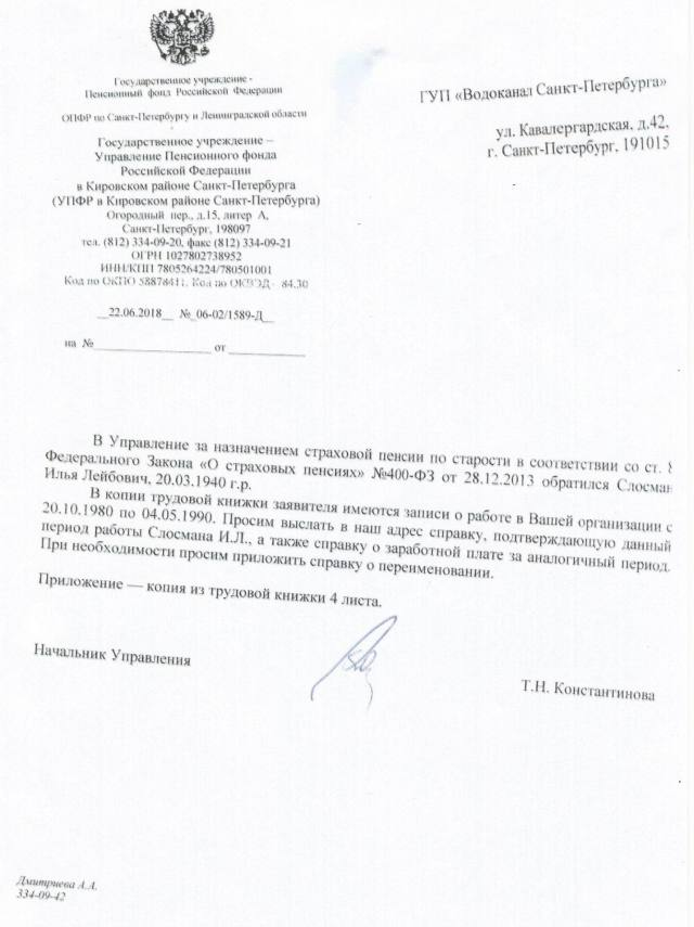 Илья Слосман: Пенсии из России