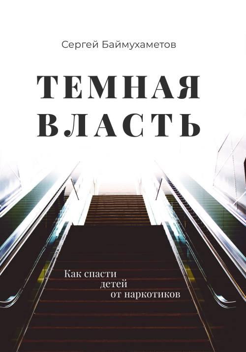 Сергей Баймухаметов: Как спасти детей от наркотиков