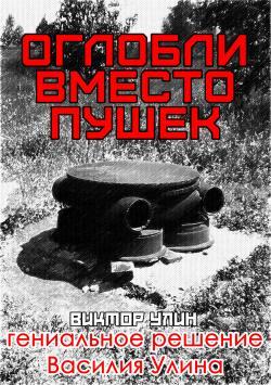 Виктор Улин: Оглобли вместо пушек