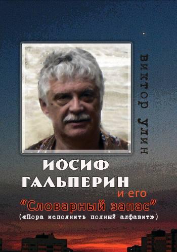 """Виктор Улин: Иосиф Гальперин и его """"Словарный запас"""". Окончание"""