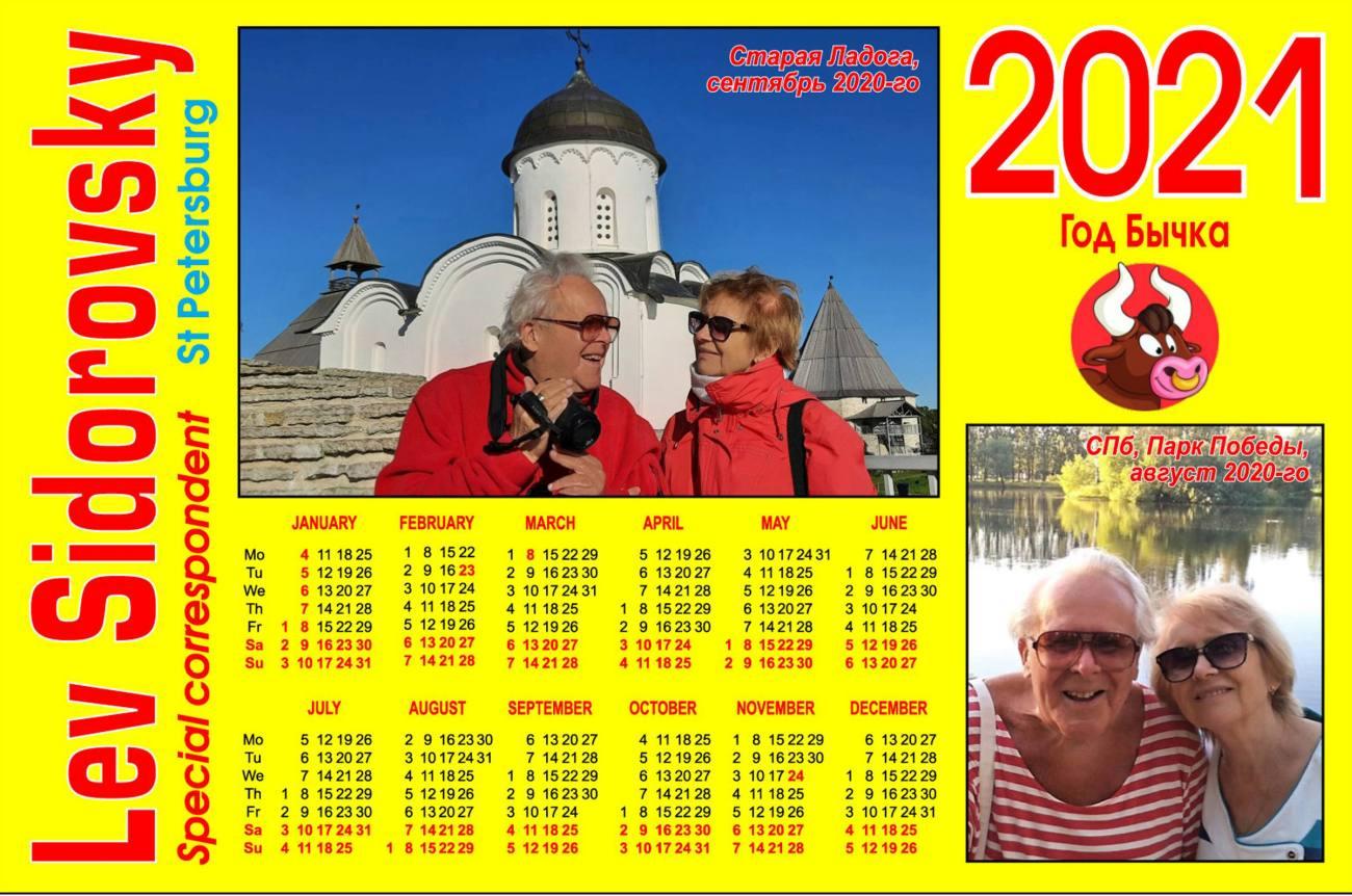 Сидоровский Календарь 2021