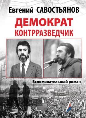 Сергей Баймухаметов: Печальная диалектика бурных и прекрасных времен