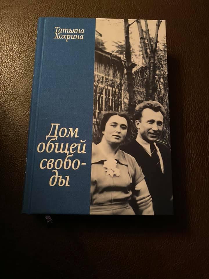 Книга Т.Хохриной