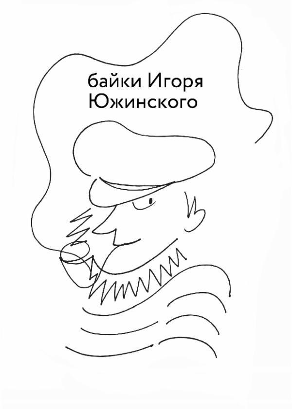 Иосиф Рабинович: Байки Игоря Южинского